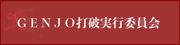 GENJO打破実行委員会